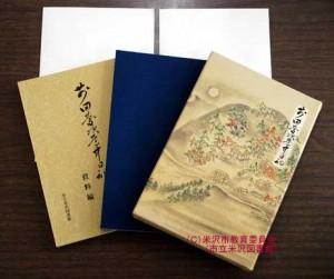 前田慶次道中日記1