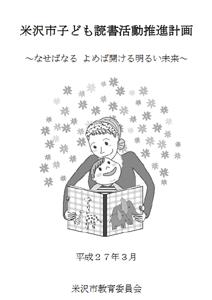 米沢市子ども読書活動推進計画