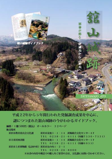 舘山城跡ガイドブック