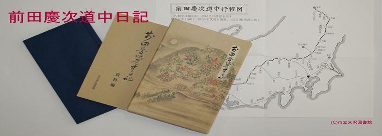 前田慶次道中日記