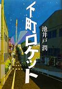shitamachi-1