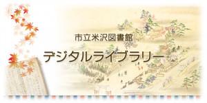 米沢善本は、すべて当館「デジタルライブラリー」で見ることができます。