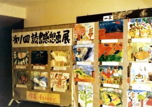 第1回読書感想画展(昭和52年)