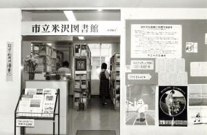 3代目図書館入口