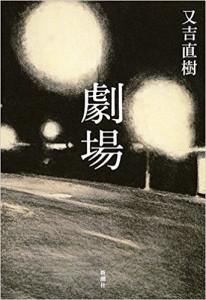 gekijo-matayoshi
