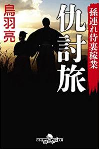 katakiuchitabi-toba