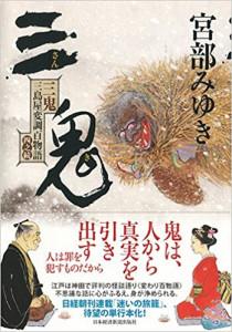 sanki-miyabe