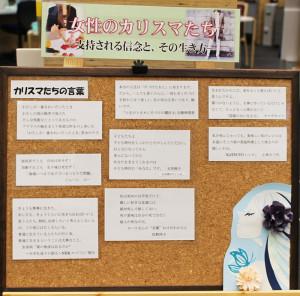 woman-karisuma-2