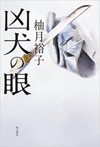 kyoken_no_me