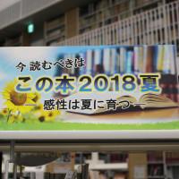 2018_natsu-1