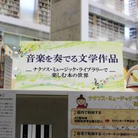 music_bungaku-1