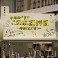 2019_natudoku-1