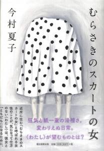murasaki_no_skirt