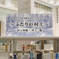 2019_murakami-1