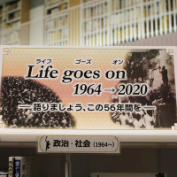 2019_Life goes on 1964~2020-1