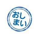 oshimai-mark