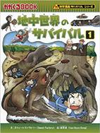 chicyusekai_survival_1