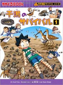 survival-higata-1