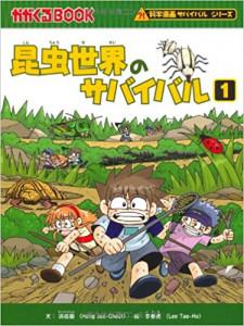 survival-konchu-1