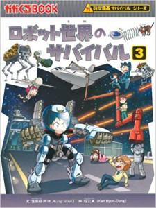 survival-robot-3