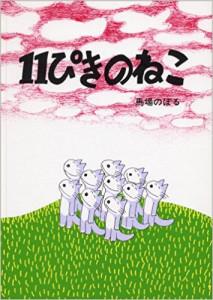 11pikinoneko
