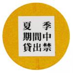 kenkyu-kousaku-3