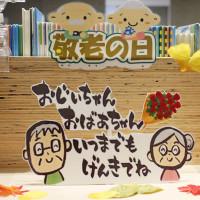 keiro_day-2