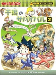 survival-higata-2