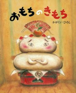 omochi_no_kimochi