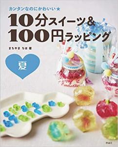 10_sweet_natu