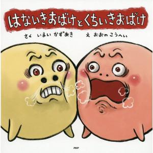 hanaiki_obake_kuchi_iki_obalke