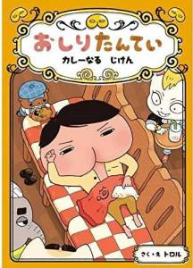 oshiri_currynaru_jiken