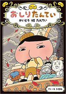oshiri_kaito_vs_tantei