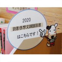 kadaktosyo_2020-i