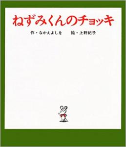 nezumi_kun_no_cyoki