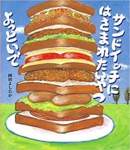 sandwich_ni_hasamaritai