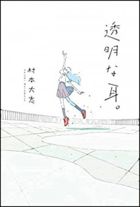 toumei_na_mimi