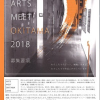 ARTS MEET OKITAMA 2018要項イメージ