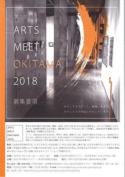 ARTS MEET OKITAMA 2018要項イメージ