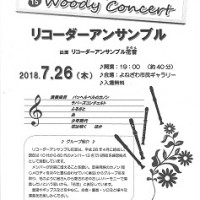 15thwoodyconcertsmall