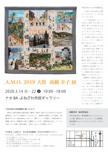 AMO2020_flier02