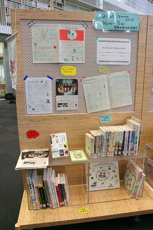 Book! Book! Okitama 2016